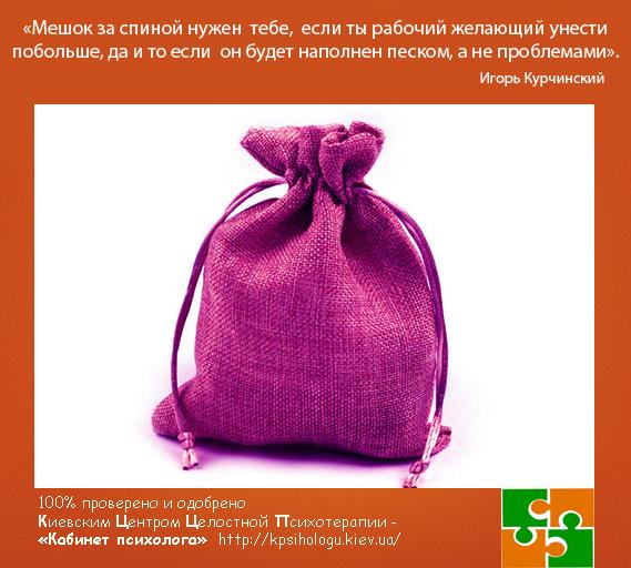 meshok_problem-psiholog-kiev-igor-kurchynskyy.kpsihologu.kiev.ua