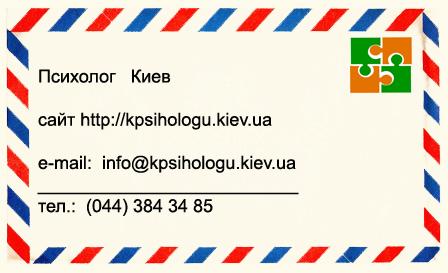 pismo-psihologu_psiholog-kiev