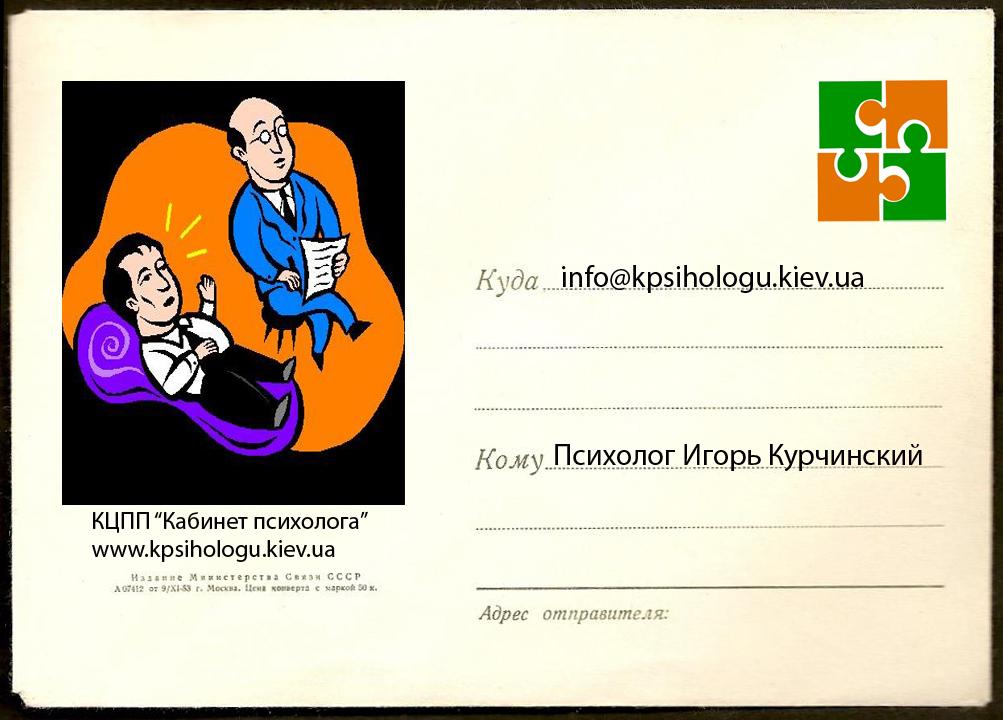 pismo_k_psihologu