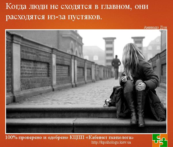 psiholog-kiev_Aminado-Don_kpsihologu.kiev.ua