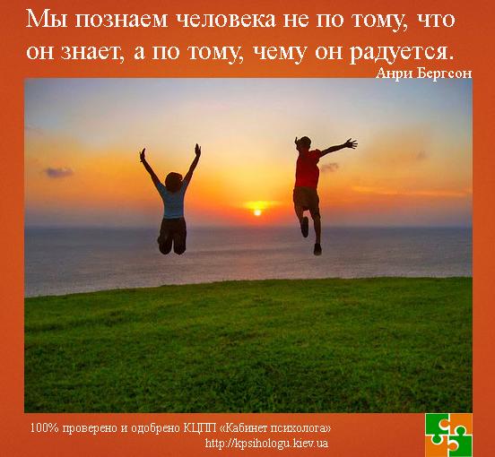 psiholog-kiev_Anri-Bergcon