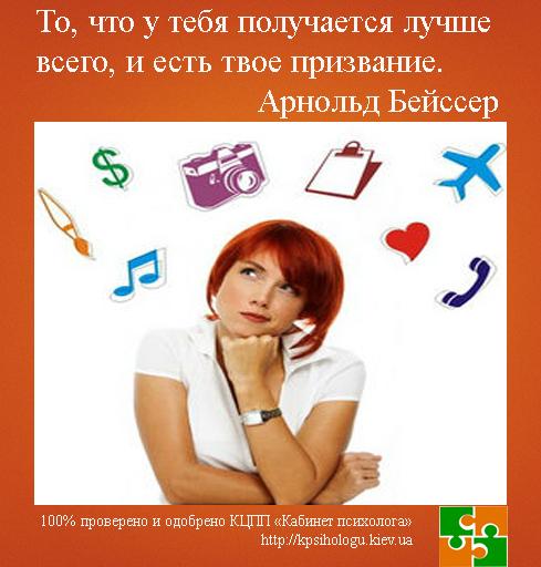 psiholog-kiev_Arnold-Bejsser
