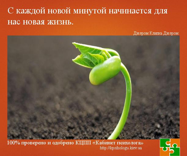 psiholog-kiev_Djerom-Klapka_kpsihologu.kiev.ua