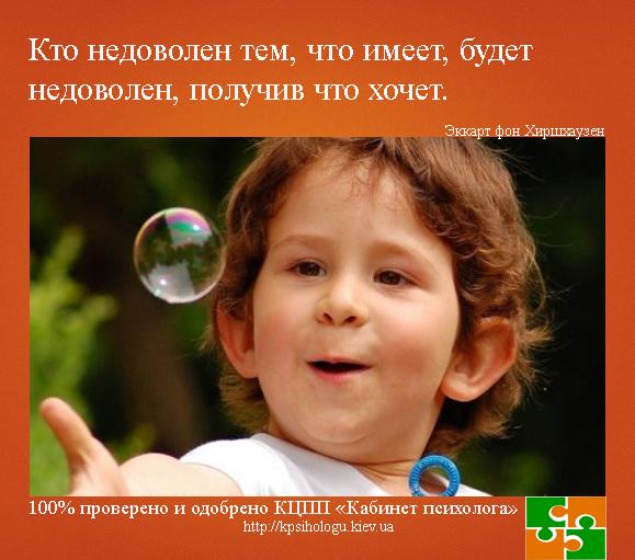 psiholog-kiev_Ekkart_kpsihologu.kiev.ua