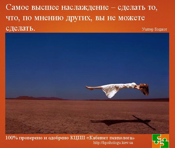 psiholog-kiev_Uolter-Bedjot_kpsihologu.kiev.ua
