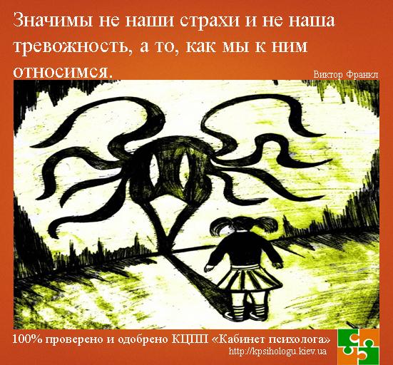 psiholog-kiev_Viktor-Frankl_kpsihologu.kiev.ua