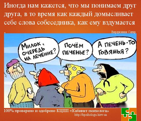 psiholog-kiev_Virdjinija-Satir_kpsihologu.kiev.ua