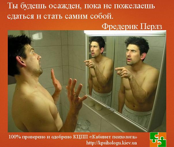 psiholog-kiev_frederik-perlz