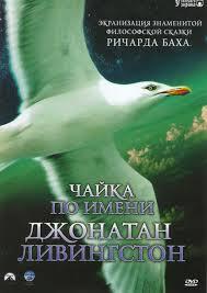 psiholog-kiev_kinoterapiya_chayka-Dj-Livingston